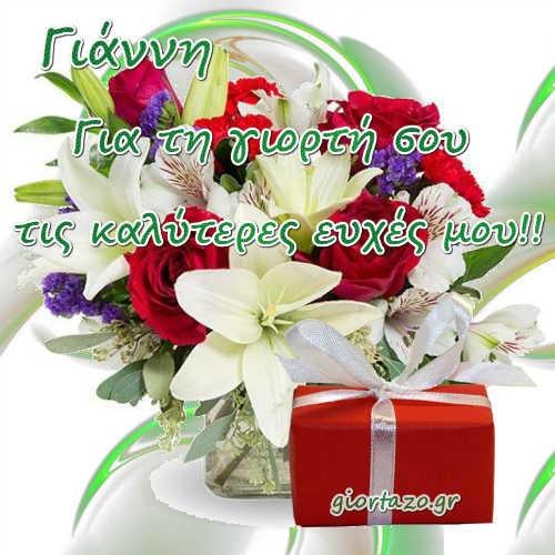 Για τη γιορτή σου τις καλύτερες ευχές μου !!