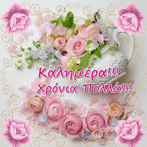 Read more about the article Καλημέρα Χρόνια Πολλά Απλές Και Κινούμενες Εικόνες