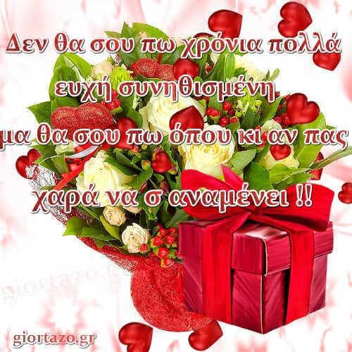 Δώστε τις καλύτερες ευχές σας με όμορφες κάρτες για όλες τις περιστάσεις giortazo Κάρτες Με Ευχές Γενεθλίων Και Εορτών