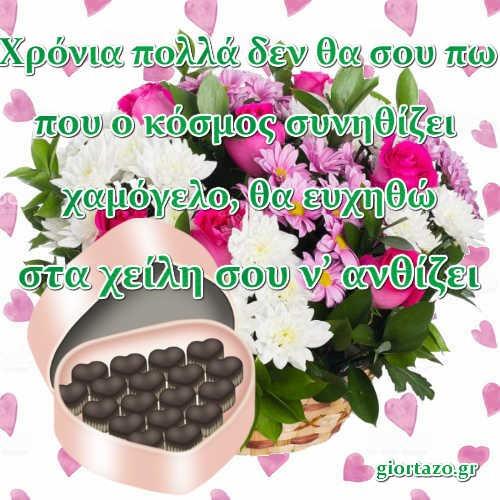 Καλάθι Λουλούδια Γλυκά