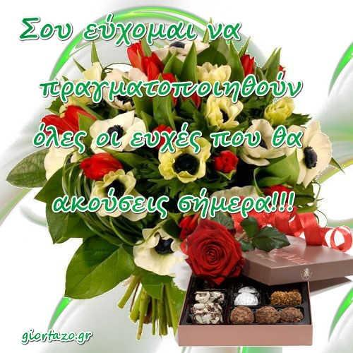 Ευχές Εορτών Και Γενεθλίων Χρόνια Πολλά giortazo Όμορφες Ευχές Με Λουλούδια
