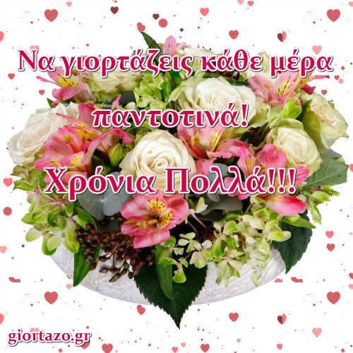 Όμορφες Ευχές Με Λουλούδια