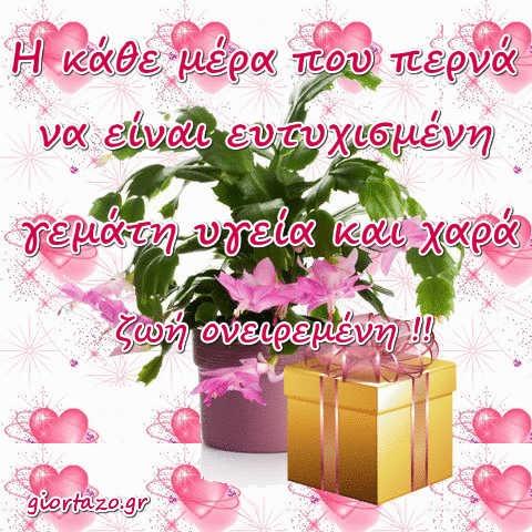Ευχές Εορτών Και Γενεθλίων Χρόνια Πολλά giortazo Όμορφες Ευχές Με Λουλούδια ΔΙΑΦΟΡΕΣ ΕΥΧΕΣ
