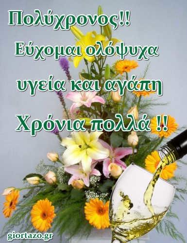 Πολύχρονος!! Ευχές Εορτών Και Γενεθλίων Χρόνια Πολλά giortazo Όμορφες Ευχές Με Λουλούδια ΔΙΑΦΟΡΕΣ ΕΥΧΕΣ