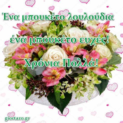Ένα μπουκέτο λουλούδια