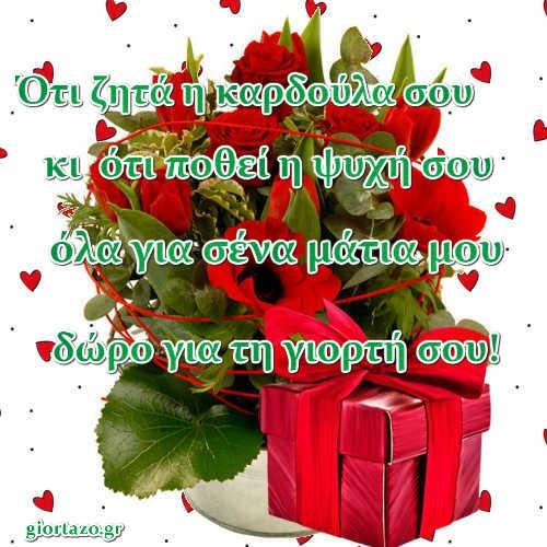 Ότι ζητά η καρδούλα σου Ευχές Εορτών Και Γενεθλίων