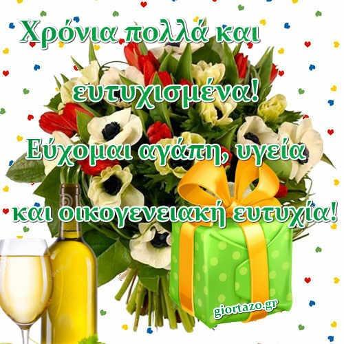 Χρόνια πολλά και ευτυχισμένα!