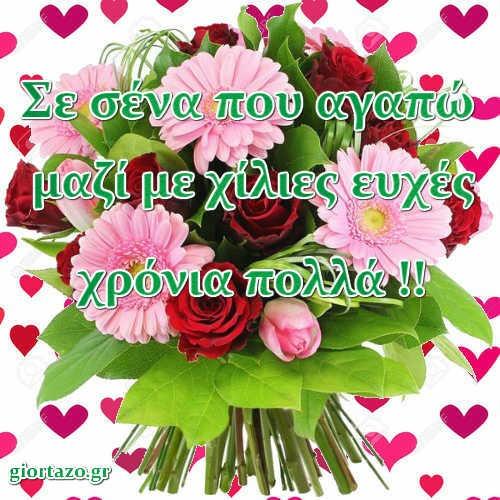 Σε σένα που αγαπώ