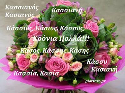 29 Φεβρουαρίου 2020 🌹🌹🌹 Σήμερα γιορτάζουν οι: Κασσιανός, Κασιανός, Κάσσιος, Κάσιος, Κάσσος, Κάσος, Κάσσης, Κάσης, Κασσιανή, Κάσσυ, Κασιανή, Κασσία, Κασία