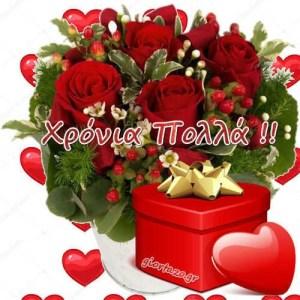 15 Μαρτίου 2020 🌹🌹🌹 Σήμερα γιορτάζουν οι: Αγάπιος, Γρηγόρης, Γρηγόριος, Γόλης, Γρηγορία