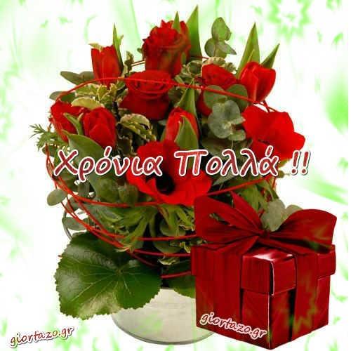 17 Μαρτίου 2020 🌹🌹🌹 Σήμερα γιορτάζουν οι: Αλέξιος,Αλέξης,Αλέκος,Αλεξία,Αλέξα,Γερτρούδη