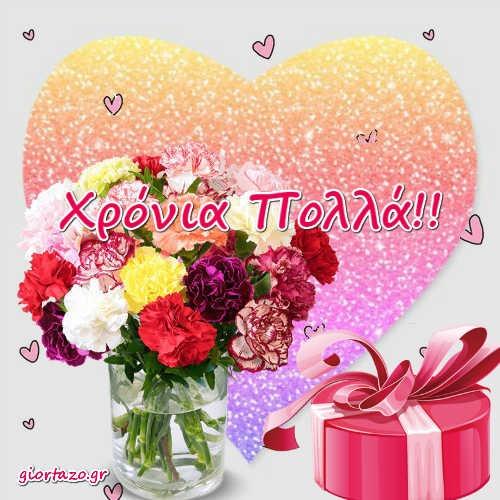 Ευχές Χρόνια Πολλά Λουλούδια Καρδιά