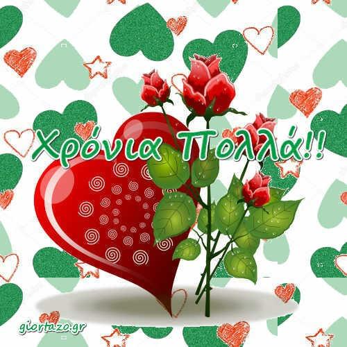 Κόκκινα Λουλούδια Καρδιά Πράσινο Φόντο