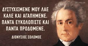 20 Αποφθέγματα του εθνικού μας ποιητή Διονύσιου Σολομού