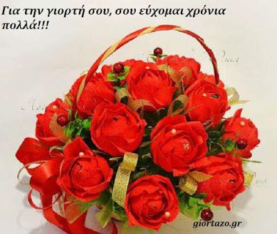 Χρόνια πολλά για την γιορτή σου καλάθι λουλούδια