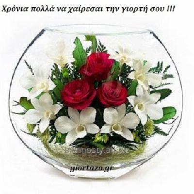 Χρόνια πολλά για την γιορτή σου βάζο λουλούδια