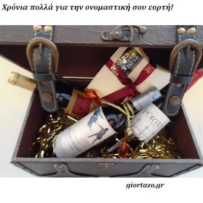 Χρόνια πολλά για την γιορτή σου ποτά