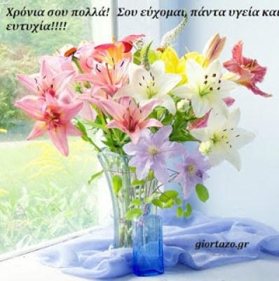 Σου εύχομαι πάντα υγεία και ευτυχία βάζο λουλούδια