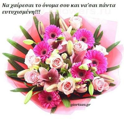 Να χαίρεσαι το όνομά σου λουλούδια