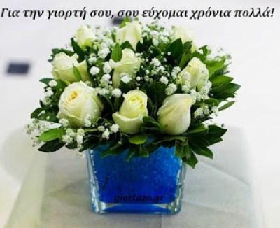 Για την γιορτή σου λουλούδια