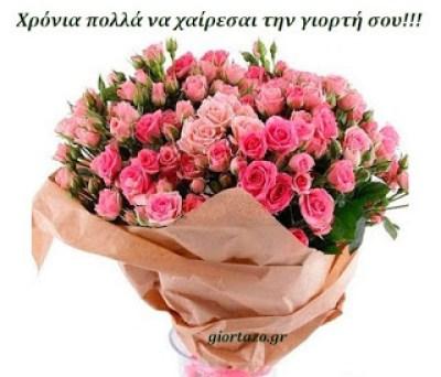 να χαίρεσαι την γιορτή σου λουλούδια