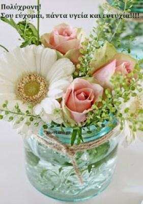 Πολύχρονη σου εύχομαι βάζο λουλούδια