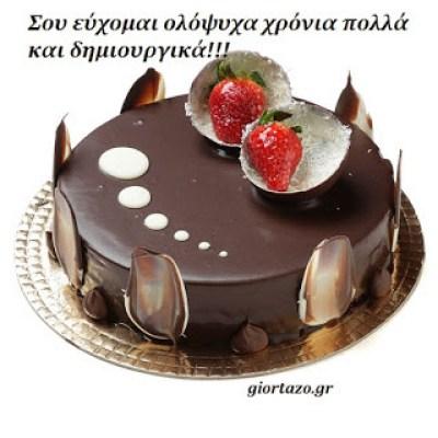 χρόνια πολλά και δημιουργικά τούρτα