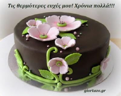 θερμότερες ευχές τούρτα