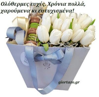 Ολόθερμες ευχές γλυκά