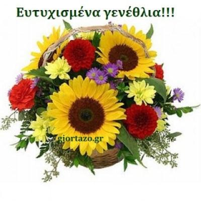Ευτυχισμένα γενέθλια καλάθι λουλούδια