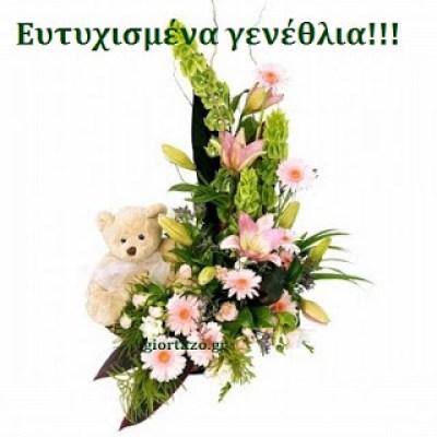 Ευτυχισμένα γενέθλια αρκουδάκιλουλούδια