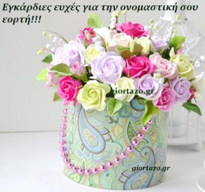 Εγκάρδιες ευχές για την ονομαστική σου εορτή λουλούδια