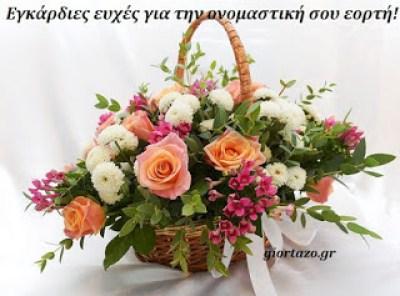 Εγκάρδιες ευχές καλάθι λουλούδια