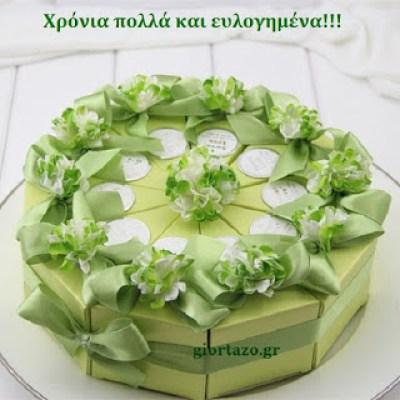 Χρόνια πολλά τούρτα