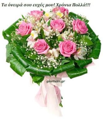 Τα όνειρά σου ευχές μου λουλούδια