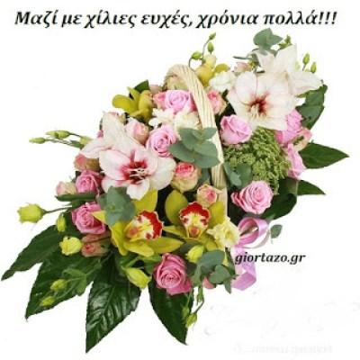 χίλιες ευχές χρόνια πολλά λουλούδια