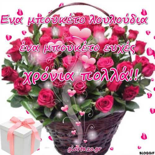 Ευχές Για Γενέθλια Και Γιορτές Ενα μπουκέτο λουλούδια