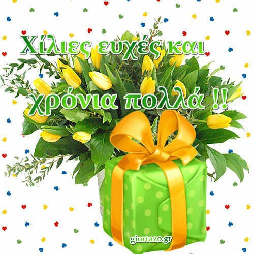 Ευχές Για Γενέθλια Και Γιορτές Χίλιες ευχές
