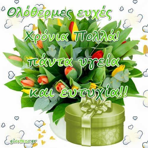 Ευχές Για Γενέθλια Και Γιορτές Ολόθερμες ευχές