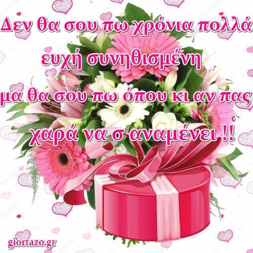 Ευχές Για Γενέθλια Και Γιορτές όπου κι αν πας χαρά να σ αναμένει