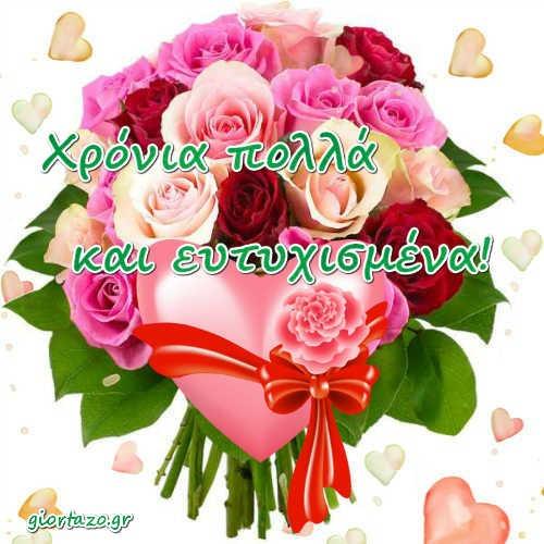 Ευχές Για Γενέθλια Και Γιορτές Χρόνια πολλά ευτυχισμένα