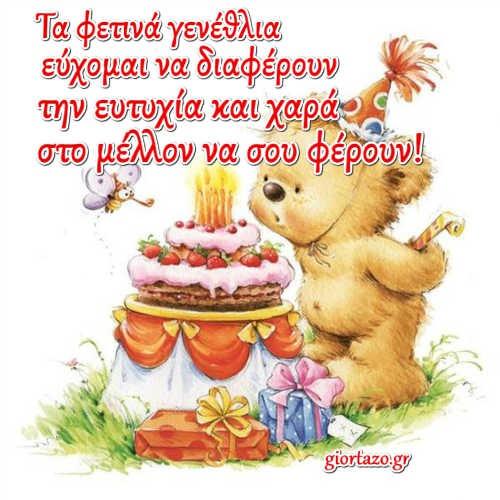 Ευχές Γενεθλίων Τα φετινά γενέθλια