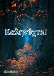 Read more about the article Εικόνες Για Καληνύχτα Με Μαγικά Τοπία