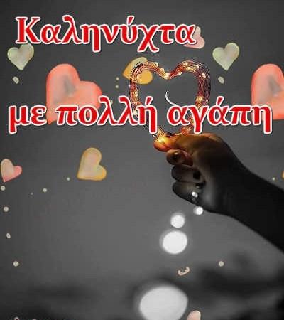 Καληνύχτα με όνειρα γεμάτα αγάπη και όμορφες εικόνες