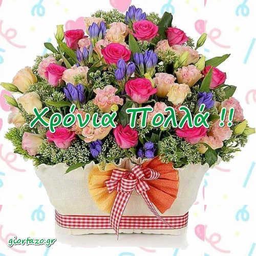 Κάρτες με λουλούδια για χρόνια πολλά