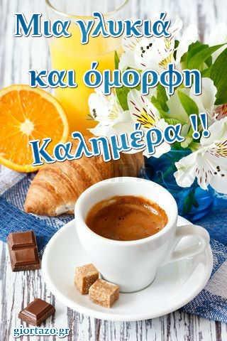 Μια γλυκιά και όμορφη Καλημέρα !!