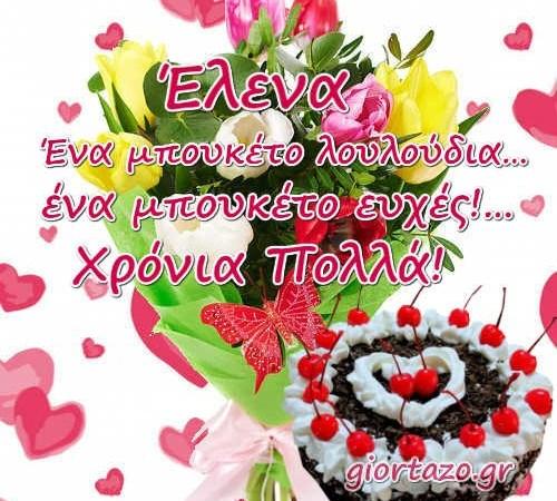 H Ελενα γιορτάζει 21 Μαΐου Κωνσταντίνου και Ελένης Χρόνια σου Πολλά Ελενα!!!
