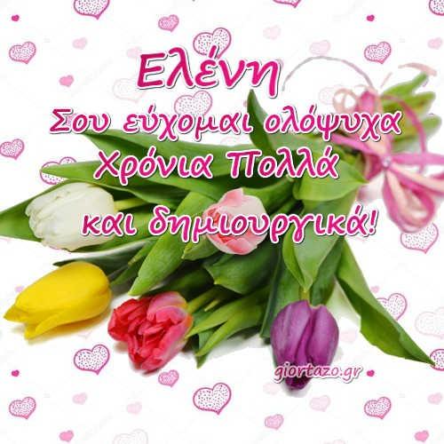 Κάρτες Χρόνια Πολλά για την Ελένη!-giortazo.gr