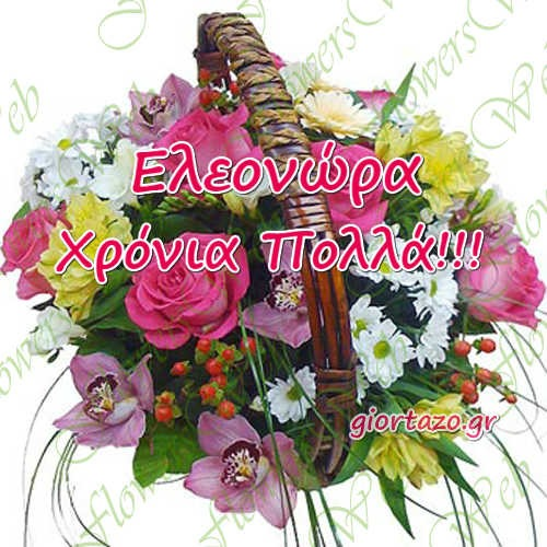 Χρόνια Πολλά Ελεονώρα-giortazo.gr