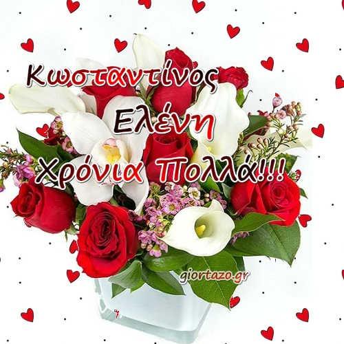 21 Μαΐου Κωνσταντίνου και Ελένης σήμερα γιορτάζουν